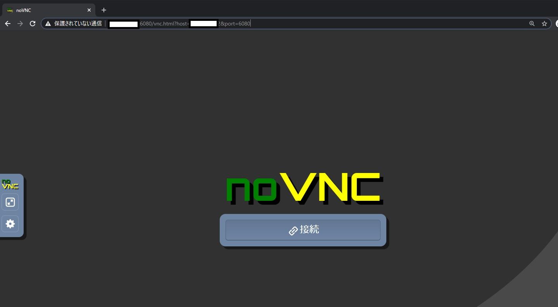 novncアクセス画面