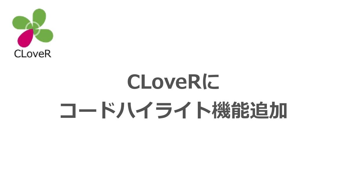 CLoveRに コードハイライト機能追加