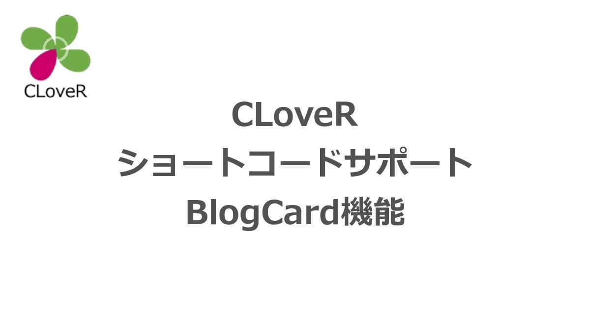 CLoveR ショートコードサポート BlogCard機能
