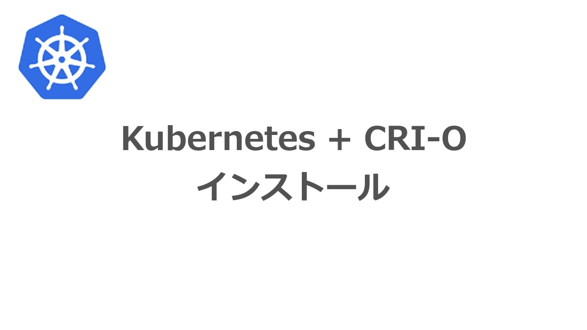 Kubernetes + CRI-O インストール-Dream Driven Development(夢駆動開発)