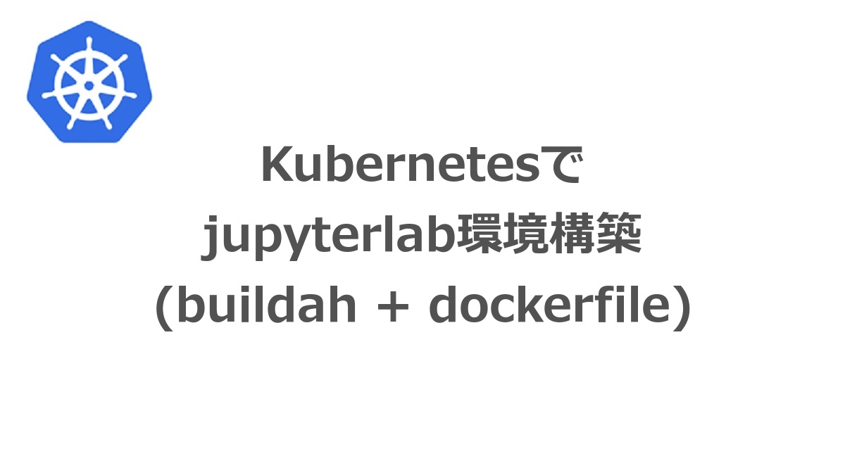 Kubernetesで jupyterlab環境構築 (buildah + dockerfile)