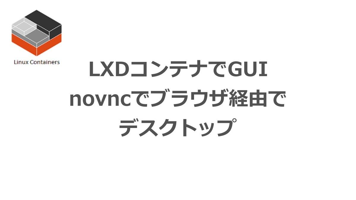 LXDコンテナでGUI novncでブラウザ経由で デスクトップ