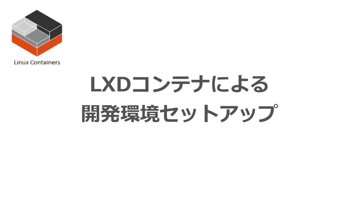 LXDコンテナによる 開発環境セットアップ-Dream Driven Development(夢駆動開発)